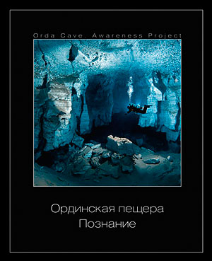 Orda Cave Awareness Project