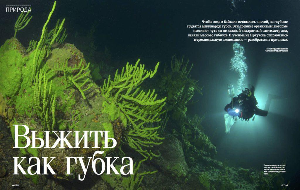 48_61_Baikal