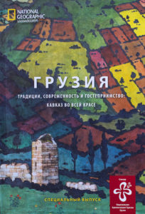 Ng_Georgia_Cover_Rus