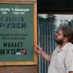 Blue Lake exhibition in the city of Nalchik, Kabardino-Balkaria